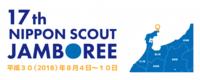 第17回日本スカウトジャンボリー